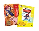 마법천자문 18권 + 영어로 읽는 마법천자문 1권 세트 - 전2권