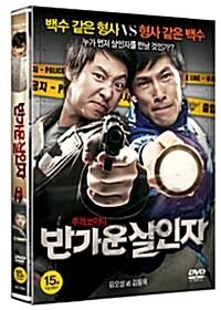 반가운 살인자 (2disc)