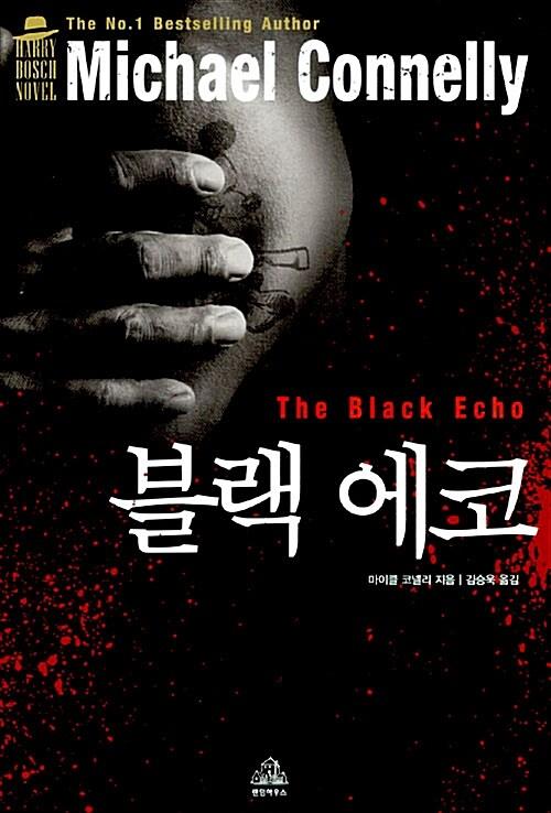 블랙 에코