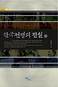 한국전쟁의 진실 - 상