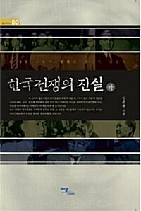 한국전쟁의 진실 - 하