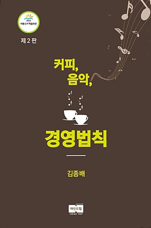 커피, 음악, 경영법칙