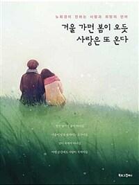 겨울 가면 봄이 오듯, 사랑은 또 온다 - 노희경이 전하는 사랑과 희망의 언어