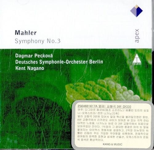 [수입] 말러 : 교향곡 3번 [2CD]
