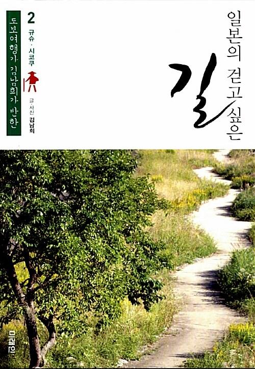 일본의 걷고 싶은 길 2 : 규슈.시코쿠
