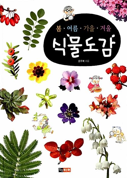 봄.여름.가을.겨울 식물도감