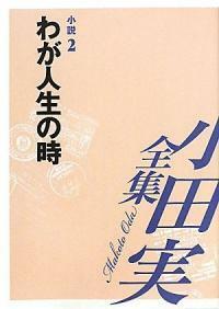 小田實全集 小說〈2〉わが人生の時 (單行本)