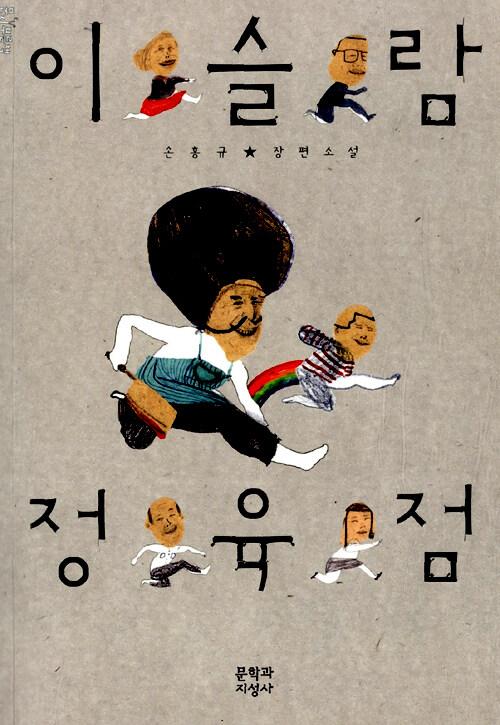 이슬람 정육점 : 손홍규 장편소설