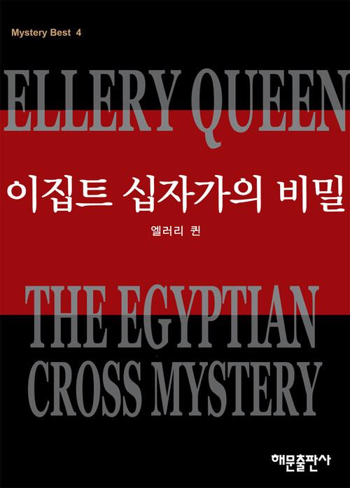 이집트 십자가의 비밀