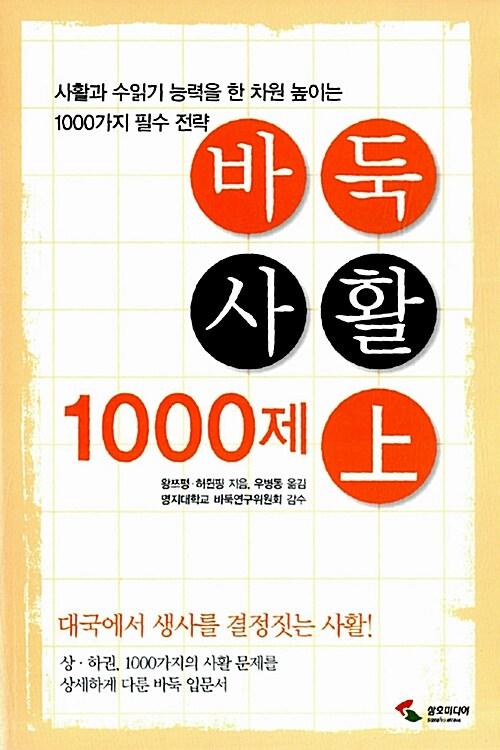바둑 사활 1000제 - 상