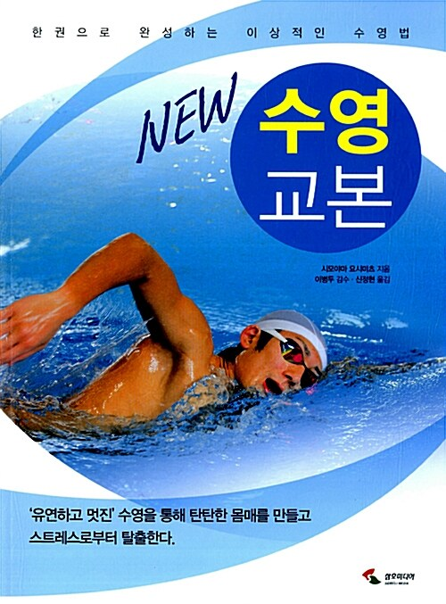New 수영 교본