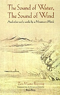 The Sound of Water, the Sound of Wind (Paperback)