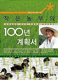 작은 농부의 100년 계획서