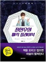 최현우의 매직플레이북
