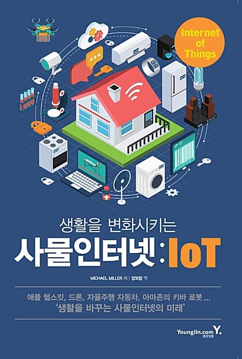 (생활을 변화시키는)사물인터넷 : IoT