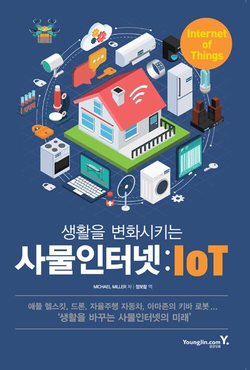(생활을 변화시키는) 사물인터넷:IoT