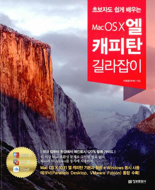 (초보자도 쉽게 배우는) Mac OS X 엘 캐피탄 길라잡이