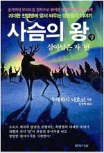 사슴의 왕 - 상