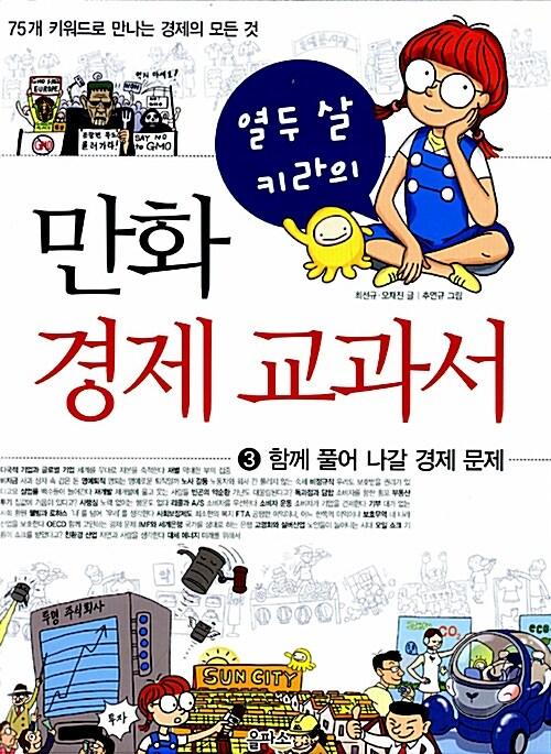 열두살키라의 만화경제교과서3