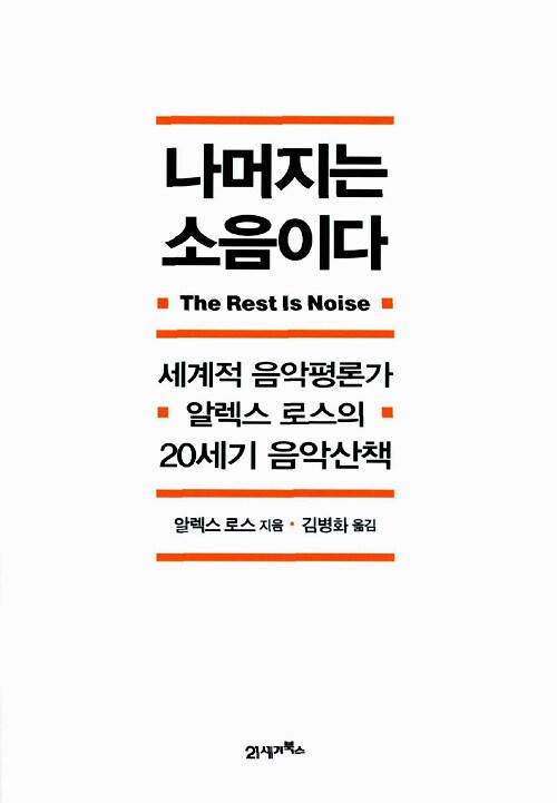 나머지는 소음이다 : 세계적 음악평론가 알렉스 로스의 20세기 음악산책