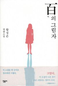 백의 그림자 - 2010년 제43회 한국일보문학상 수상작