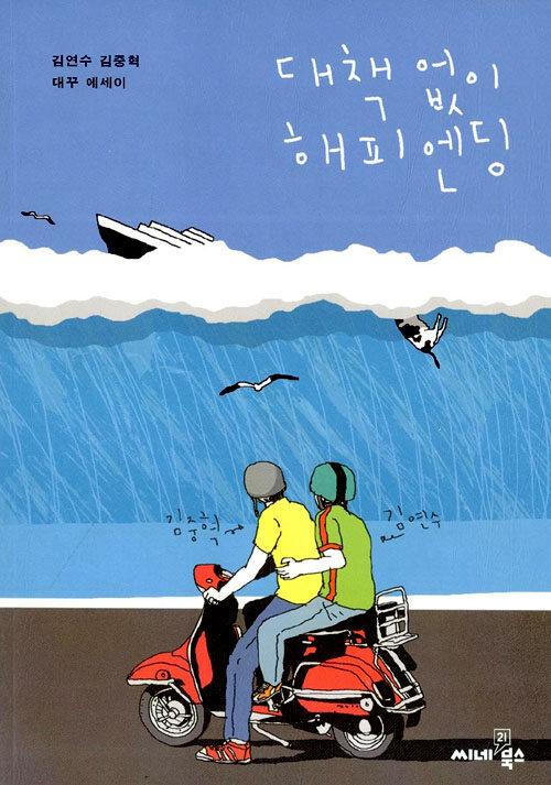 대책 없이 해피엔딩 : 김연수 김중혁 대꾸 에세이