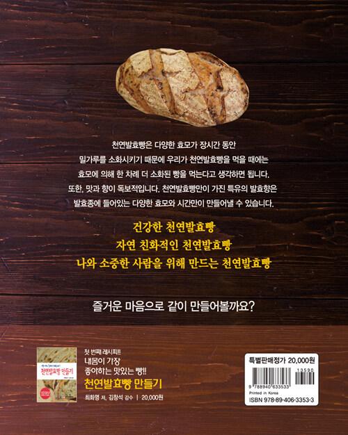 천연발효빵만들기. 2, 내 몸에 가장 좋은 영양을 주는 다이어트 빵