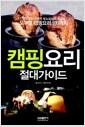 [중고] 캠핑요리 절대가이드