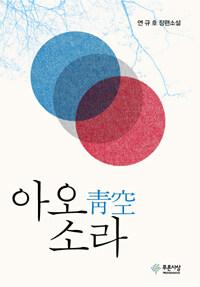 아오소라 : 연규호 장편소설