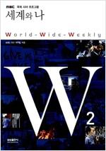 [중고] W 2 : 세계와 나
