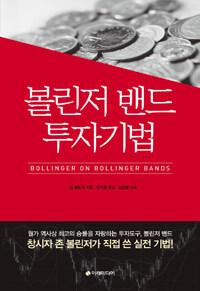 볼린저 밴드 투자기법