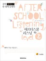 애프터스쿨 리스닝 After School Listening Level 2