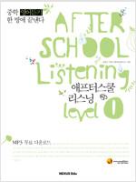 애프터스쿨 리스닝 After School Listening Level 1