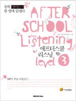 애프터스쿨 리스닝 After School Listening Level 3