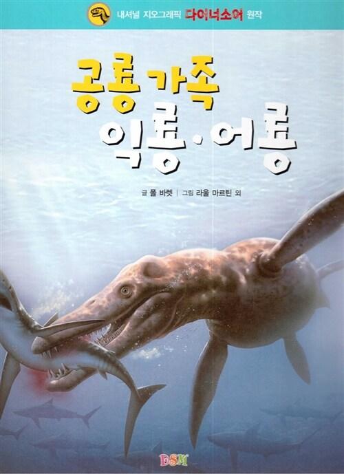 [중고] 공룡가족 익룡.어룡