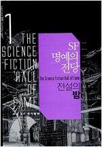 SF 명예의 전당 1 : 전설의 밤