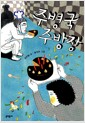 [중고] 주병국 주방장