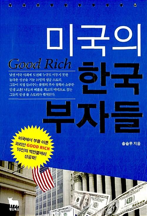 미국의 한국 부자들
