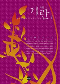 기란 세트 - 전3권