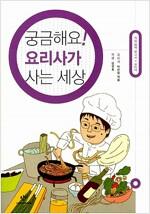 궁금해요! 요리사가 사는 세상