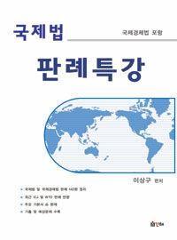 국제법 판례특강 : 국제경제법 포함