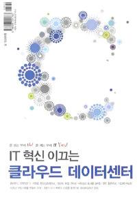 (IT 혁신 이끄는) 클라우드 데이터센터 : 클라우드 컴퓨팅을 준비하는 기업이 알아야 할 핵심기술 총 망라