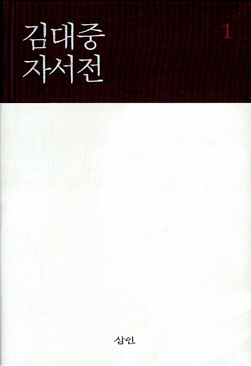 김대중 자서전 - 전2권
