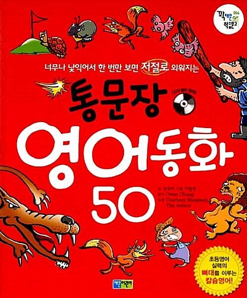 통문장 영어동화 50 (교재 + CD)