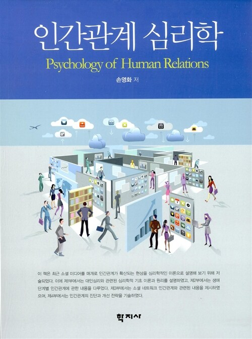 [중고] 인간관계 심리학 (손영화)