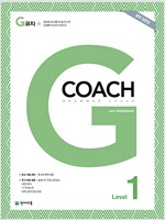 [중고] G코치 (Grammar Coach) Level 1
