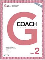 G코치 (Grammar Coach) Level 2