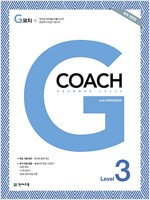 [중고] G코치 (Grammar Coach) Level 3