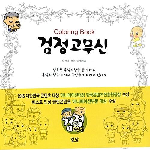 검정고무신 컬러링북