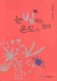눈빛에는 온도가 있다 : 김영희 수필집